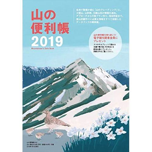 山と溪谷 2019年1月号 付録