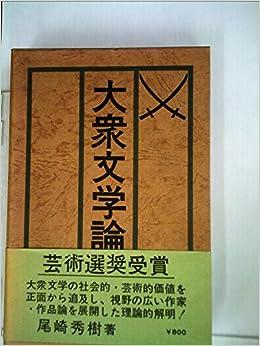 大衆文学論 (1965年)   尾崎 秀...