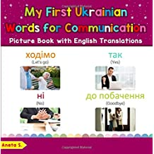 My First Ukrainian Words for Communication Picture Book with English Translation: Bilingual Early Learning & Easy Teaching Ukrainian Books for Kids