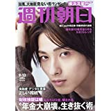週刊朝日 2019年 9/13号
