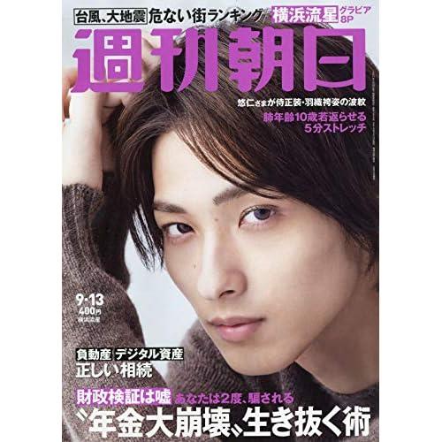 週刊朝日 2019年 9/13号 表紙画像
