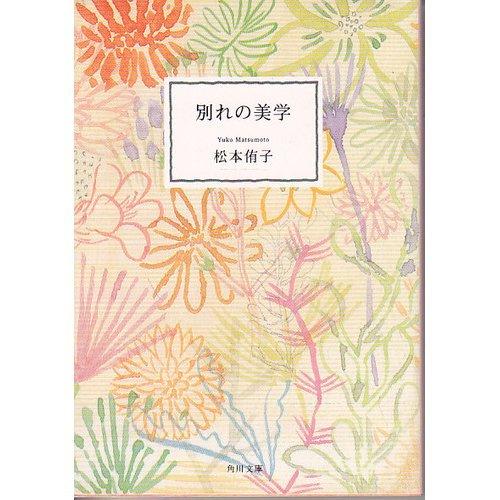 別れの美学 (角川文庫)
