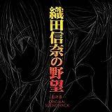 Oda Nobuna No Yabou - O.S.T. Album [Japan CD] PCCG-1300