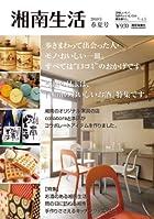 湘南生活 vol.5―美味しいモノ、気持ちいいモノとの湘南暮らし。 特集:お酒のある湘南生活 雨の日に訪ねる湘南 手作りささえる