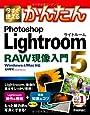 今すぐ使えるかんたん PhotoshopLightroom5 RAW現像入門