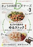 NHK きょうの料理ビギナーズ 2016年 03 月号 [雑誌]