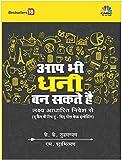 Aap Bhi Dhani Ban Sakty Hain….LakshyaAadharitNivesh Say (Goal Based Investing – HINDI)