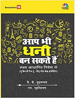 Buy Die Poor Live Rich - Hindi Book Online at Low Prices in India