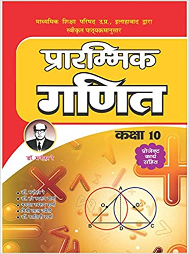 maths in 12th dr manohar re guide