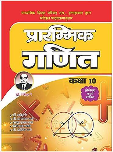 dr manohar re math