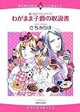 麗しのロイヤル・ロマンス わがまま子爵の取説書 (エメラルドコミックス ロマンスコミックス)