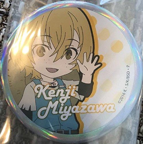 文豪ストレイドッグス 文スト ぴくりる キラキラ 缶バッジ コレクション 宮沢賢治の商品画像