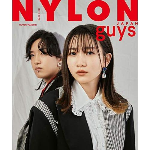 NYLON JAPAN guys 2021年 3月号 表紙画像