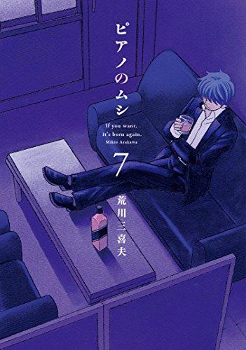 ピアノのムシ 7 (芳文社コミックス)