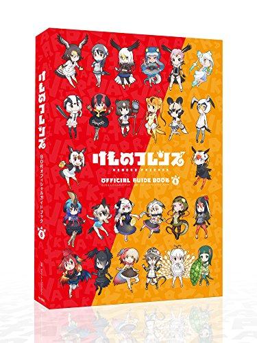 けものフレンズBD付オフィシャルガイドブック (6)