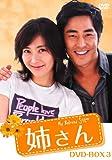 [DVD]姉さん DVD-BOX3