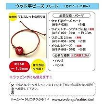 Wood flat beads heart assorted