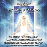 内なるガイドにつながる:Connecting with Your Inner Guides(日本語)[ヘミシンク]