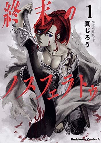 終末のノスフェラトゥ (1) (角川コミックス・エース)