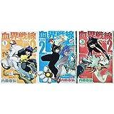 血界戦線 Back 2 Back コミック 1-3巻 セット