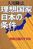理想国家日本の条件―宗教立国のすすめ (OR books)