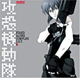 Ghost in the Shell: Stand Alone Complex Vol. 2 by N/A (2005-08-23)