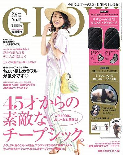 GLOW 2018年7月号 大きい表紙画像