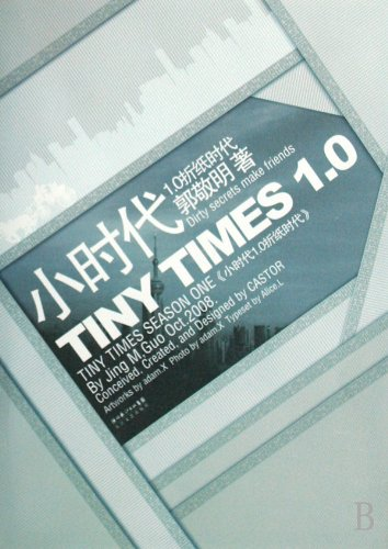 Tiny Times--1.0 Tiny Times (Chinese Edition) from Tupperware