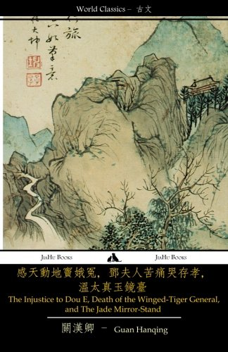 The Injustice to Dou E, Death of the Winged-Tiger General, and The Jade Mirror Stand (Chinese Edition) - Jade Mirror