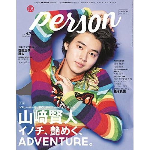 TVガイド PERSON vol.59 表紙画像