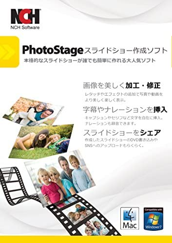 PhotoStageスライドショー作成ソフトWindows版 ダウンロード版