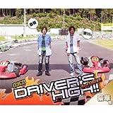 斎賀・浪川のDriver's High!! DJCD 3rd. DRIVE 【豪華盤】