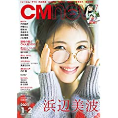 CM NOW 最新号 サムネイル
