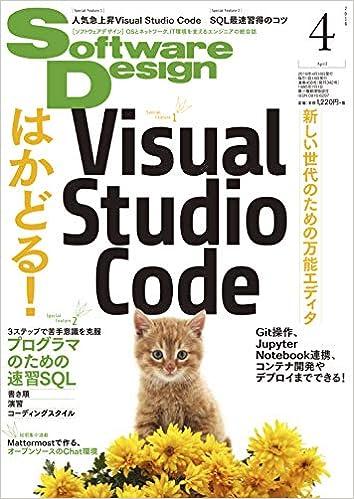 Software Design 2019年4月号