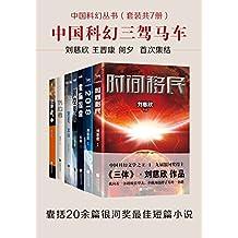 中国科幻丛书(套装共7册) (Chinese Edition)