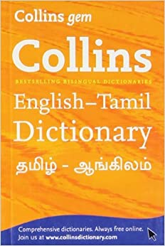 Collins Gem English-Tamil/Tamil-English Dictionary (Collins Gem) by COLLINS (2011-06-02)