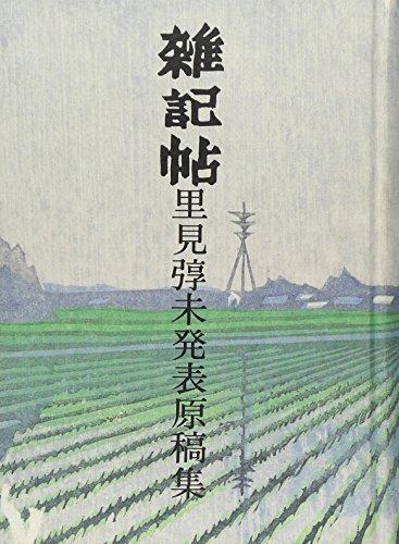 雑記帖―里見弴未発表原稿集