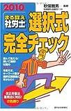 まる覚え社労士選択式完全チェック〈2010年版〉 (うかるぞ社労士シリーズ)