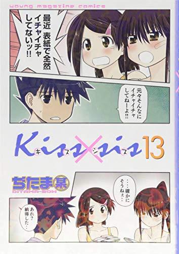 Kiss×sis(13) (KCデラックス)