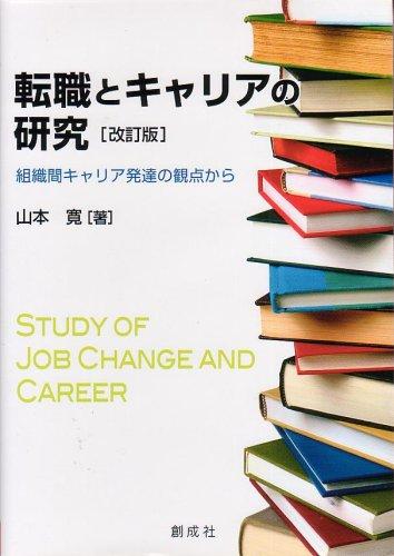 転職とキャリアの研究―組織間キャリア発達の観点から