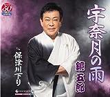 Goro Kagami - Unazuki No Ame [Japan CD] KICM-30725