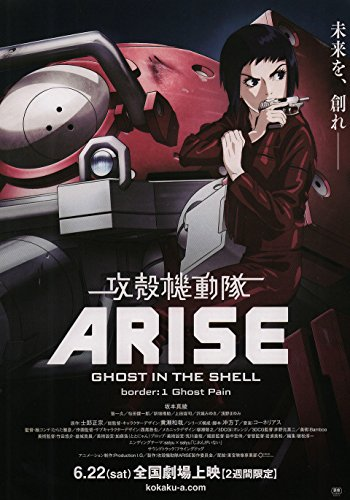 Ghost in the Shell Arise: Border 1 - Ghost Pain 2013 Japanese B5 Chirashi Flyer