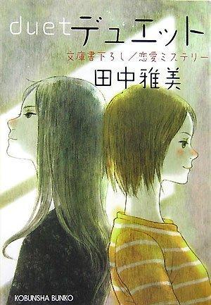 デュエット (光文社文庫)