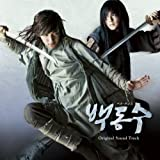 韓国ドラマ「武士ペク・ドンス」オリジナル・サウンドトラック