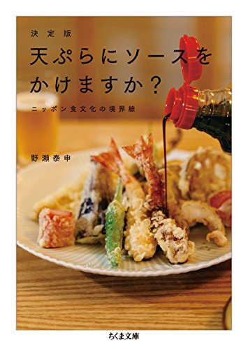 決定版 天ぷらにソースをかけますか? (ちくま文庫)