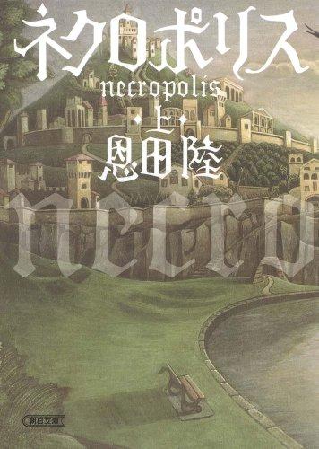 ネクロポリス 上 (朝日文庫)
