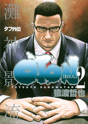 Tough Gaiden OTON-Dad - 2 (Young Jump Comics) (2008) ISBN: 4088773950 [Japanese Import]