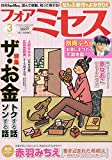 for Mrs.(フォアミセス) 2020年 03 月号 [雑誌]