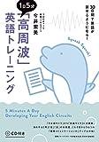 1日5分「高周波」英語トレーニング【CD付】