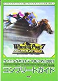 Winning Post 7 Maximum 2007 Complete Guide